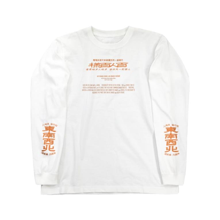 oceanviewviewのみむなちがつてみむなゐゝ(橙・袖プリント) Long sleeve T-shirts