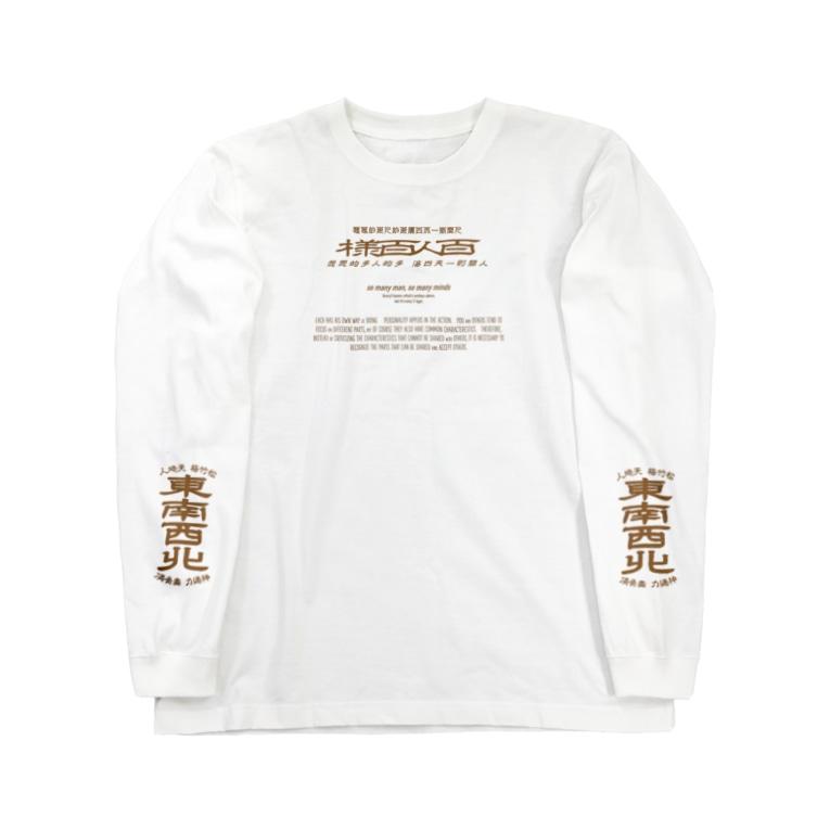 oceanviewviewのみむなちがつてみむなゐゝ(茶・袖プリント) Long sleeve T-shirts