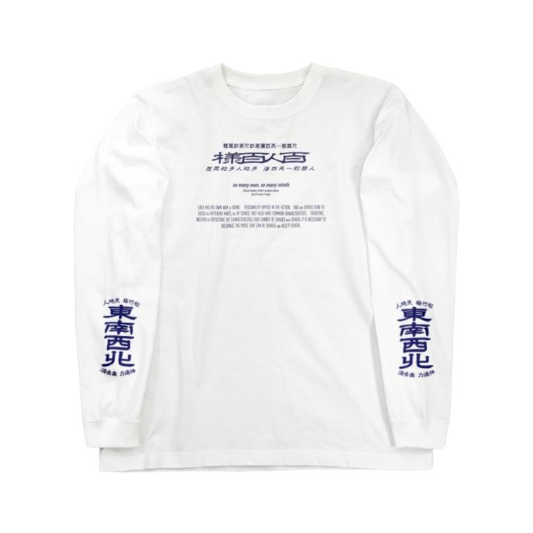 oceanviewviewのみむなちがつてみむなゐゝ(紺・袖プリント) Long sleeve T-shirts