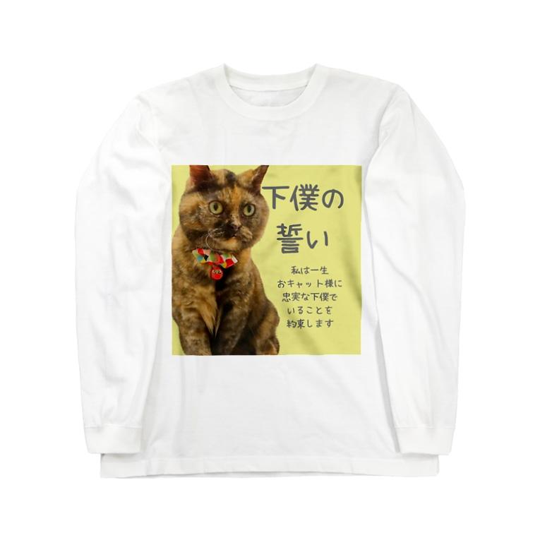 ゆあ工房の下僕の誓いTシャツ Long sleeve T-shirts