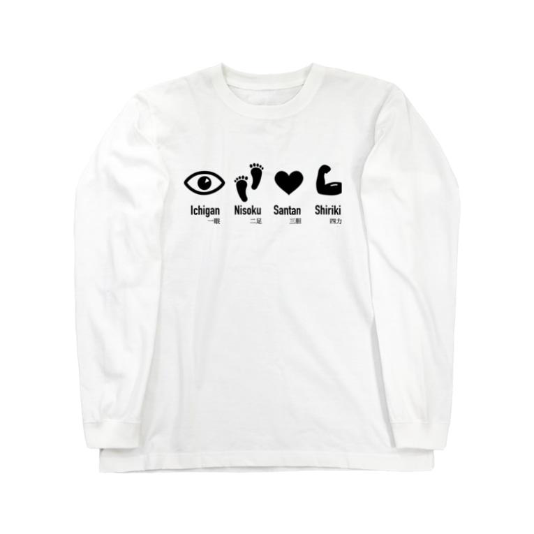 伊勢守 isenokami  剣道 x 日常  kendo inspired.の一眼二足三胆四力 Ichigan Nisoku Santan Shiriki Long sleeve T-shirts