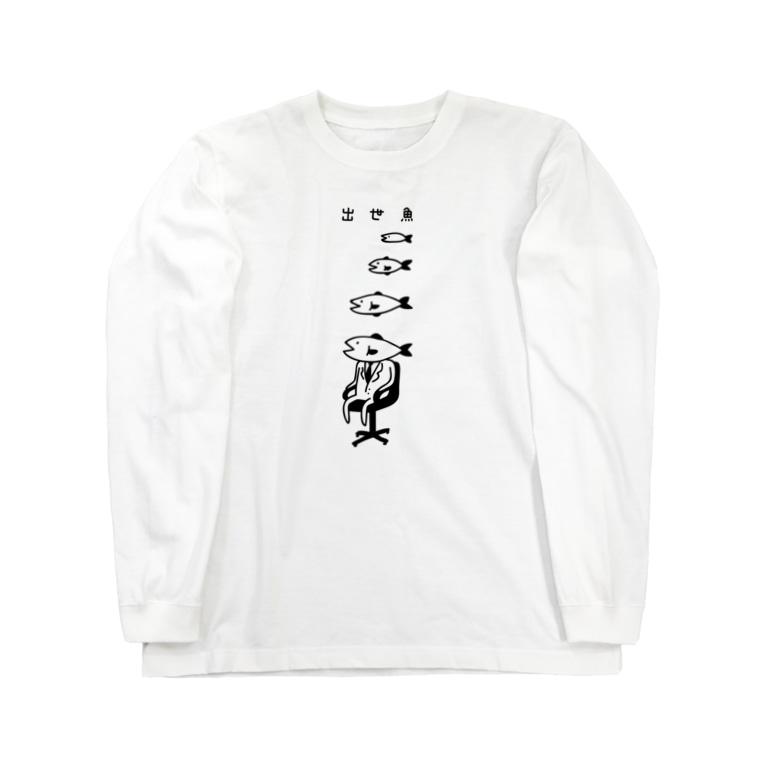 PokuStarの出世魚 Long sleeve T-shirts