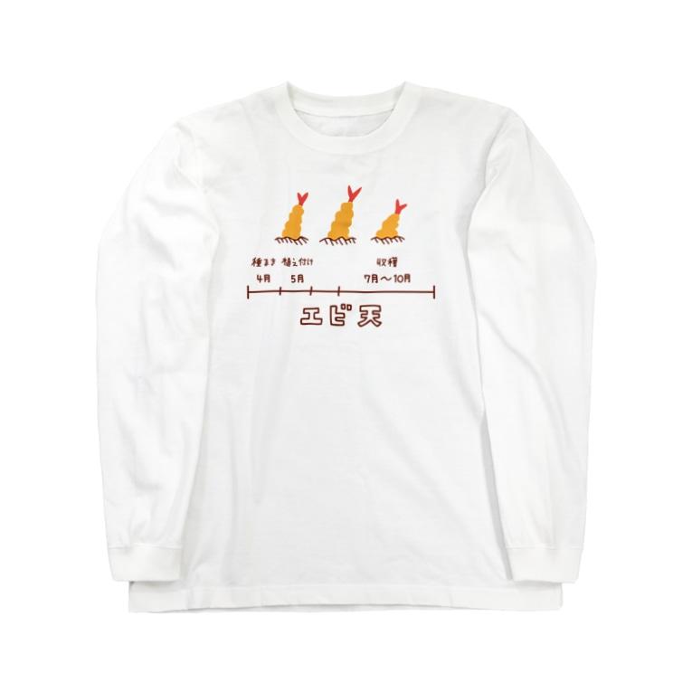 PokuStarのエビ天の畑 Long sleeve T-shirts