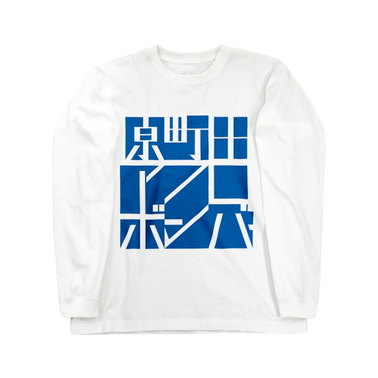 原町田アフロボンバーの原町田アフロボンバー Long sleeve T-shirts