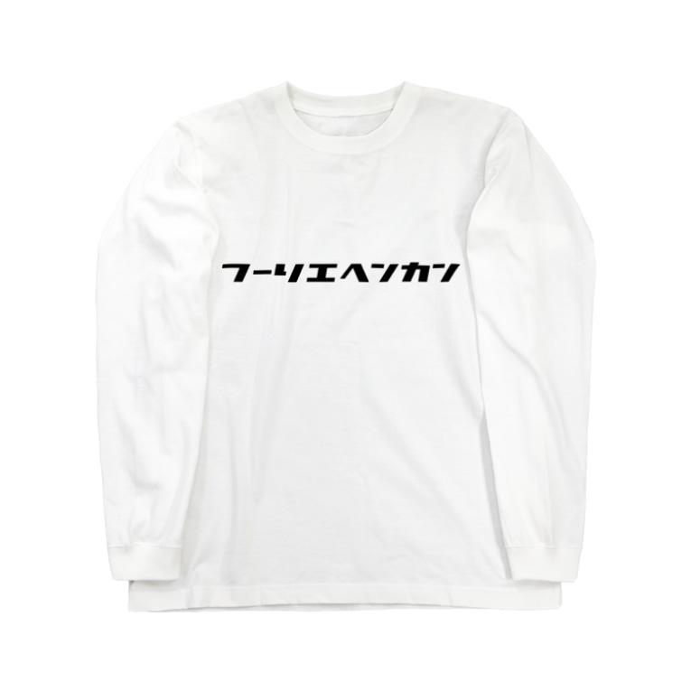 ingk_124のフーリエ変換 Long sleeve T-shirts