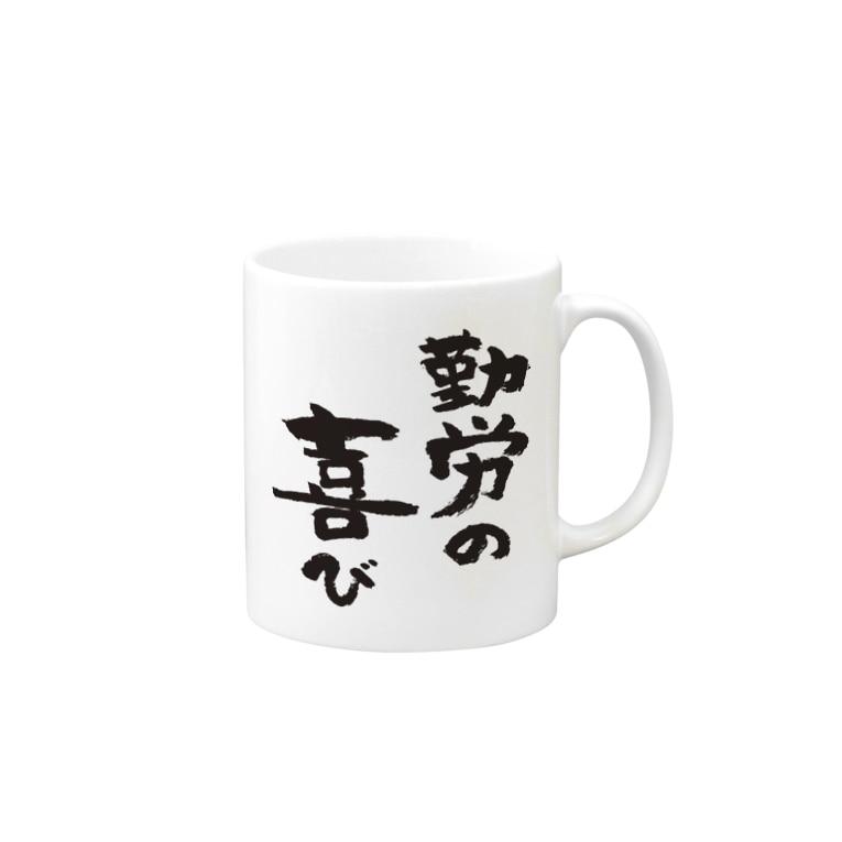 風天工房の勤労の喜び(黒) Mugs