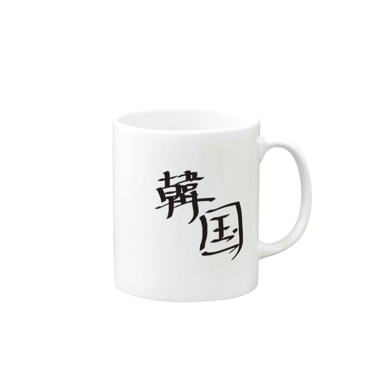 おざざの店の韓国好きのためのグッズ Mugs