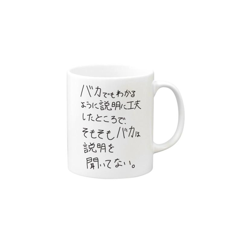 OPUS ONE & meno mossoの「バカは説明を聞いてない」看板ネタマグカップその1 Mugs