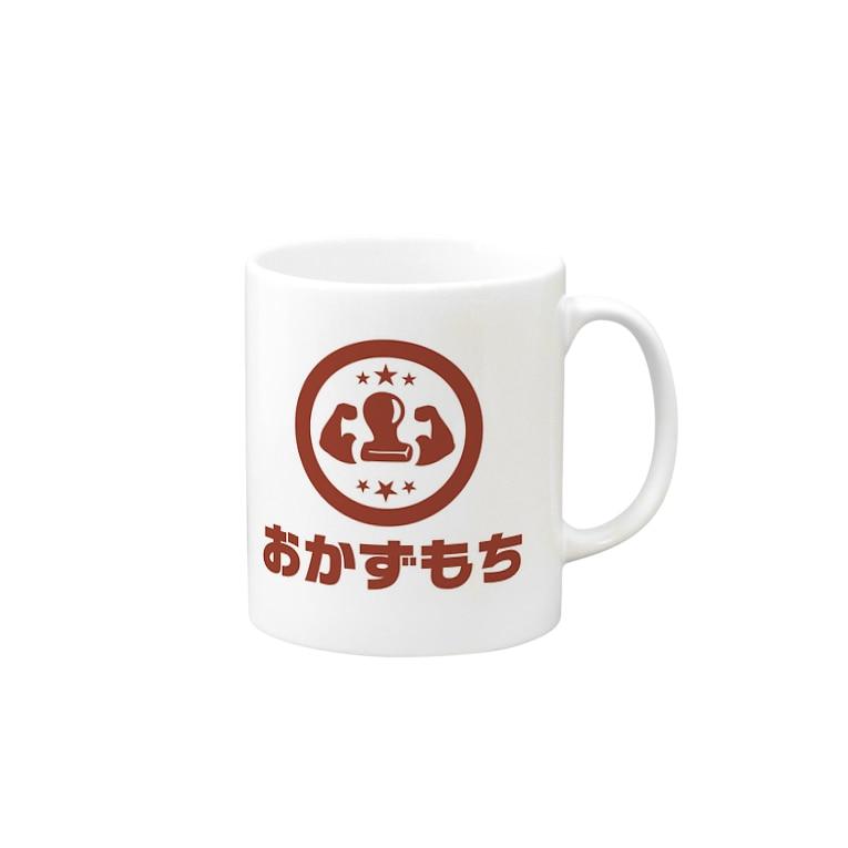 okazumochiのおかずもち Mugs