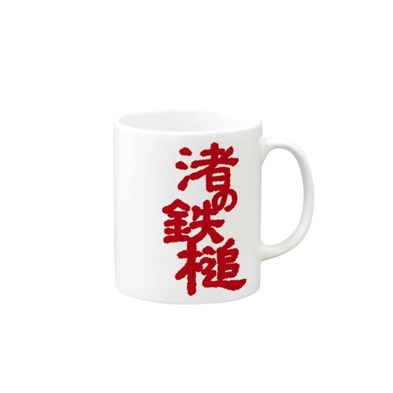 渚の鉄槌 マグカップ
