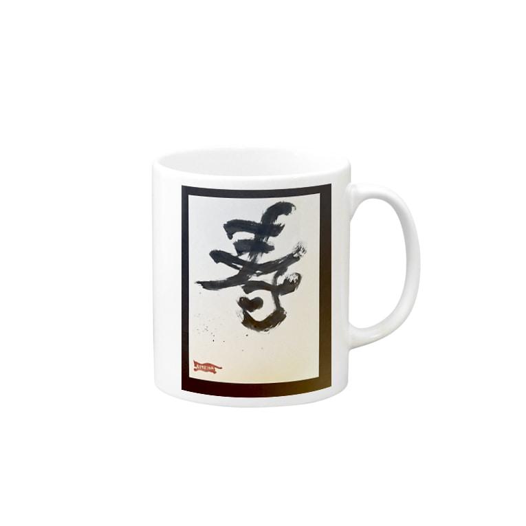 鯔背屋の祝いのコトブキ Mugs