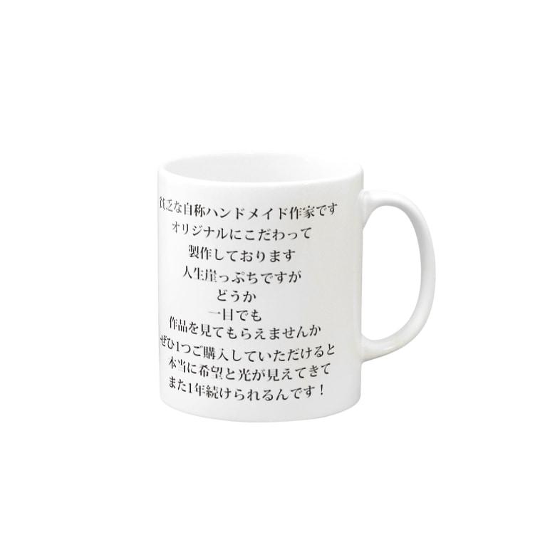 A-craftのハンドメイド作家専用促進販売グッズ Mugs