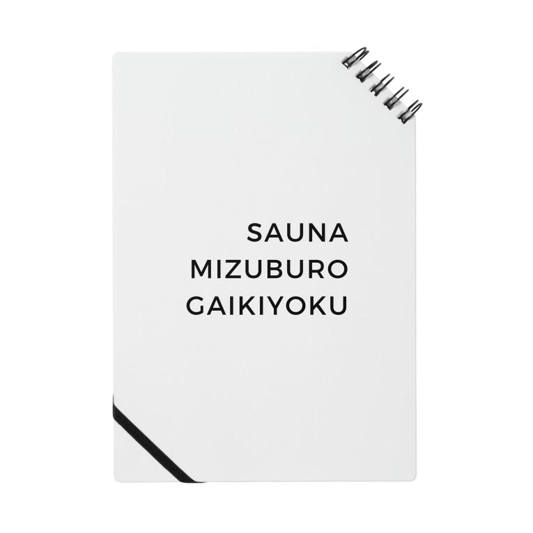サウナイッテ・バッカーバーグ👨💻♨️のサウナ・水風呂・外気浴 (英語 ver) Notes