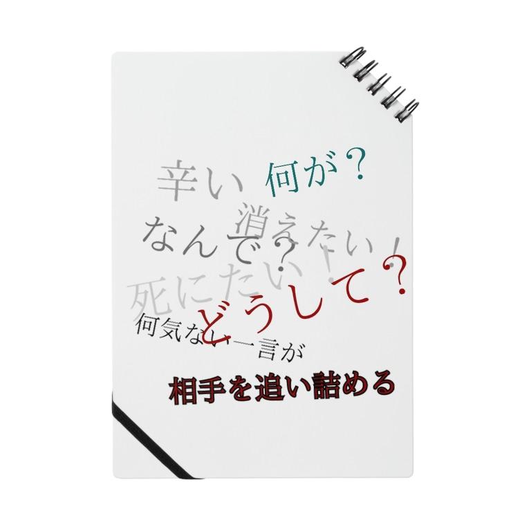 病んでる人が身近に居る人へ / 優 ( yu_music03 )のノート通販 ...