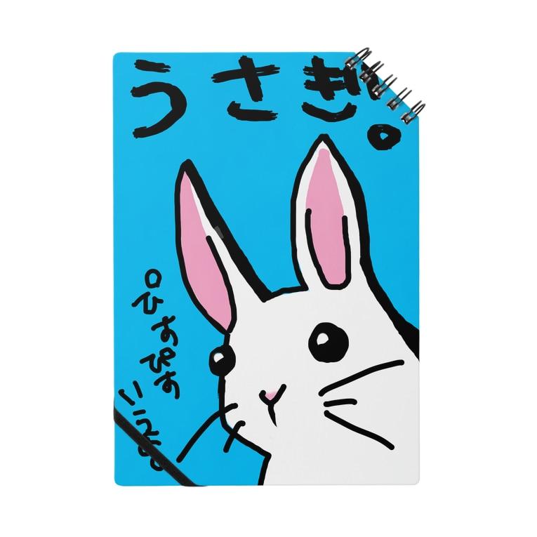 江藤ユーロ⭐️方喰朱音のうさぎ Notes