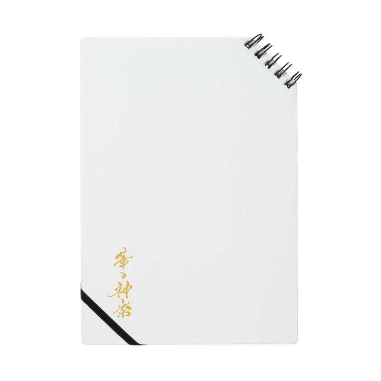 華の神楽の華の神楽グッツ Notes