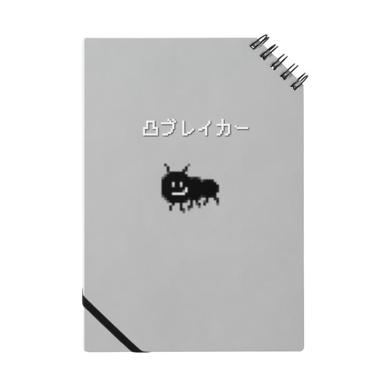 haruari_の凸ブレイカー Notes