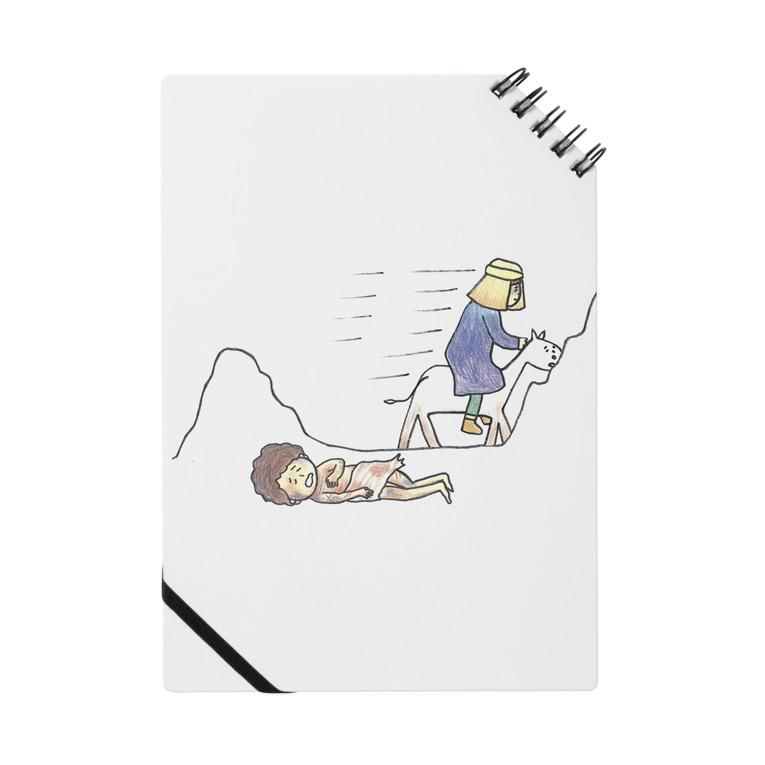 清芳のサマリア人 Notebook