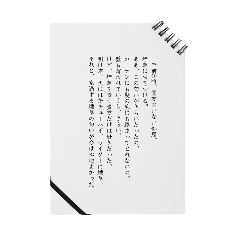 yamanaiのたばこ。 Notes