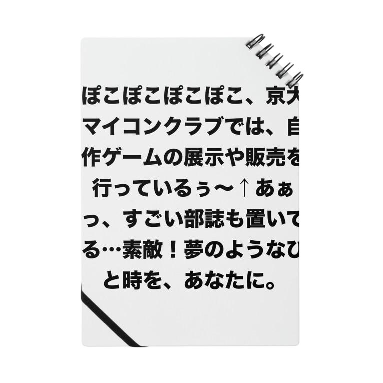 辛子明太子のぽこぽこぽこぽこ、京大マイコンクラブでは、自作ゲームの展示や販売を行っているぅ~↑あぁっ、すごい部誌も置いてる…素敵!夢のようなひと時を、あなたに。 Notes