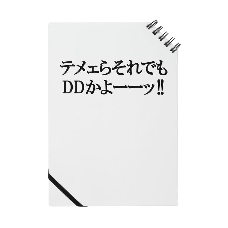 barukumasoのDDもどきに告ぐ Notes
