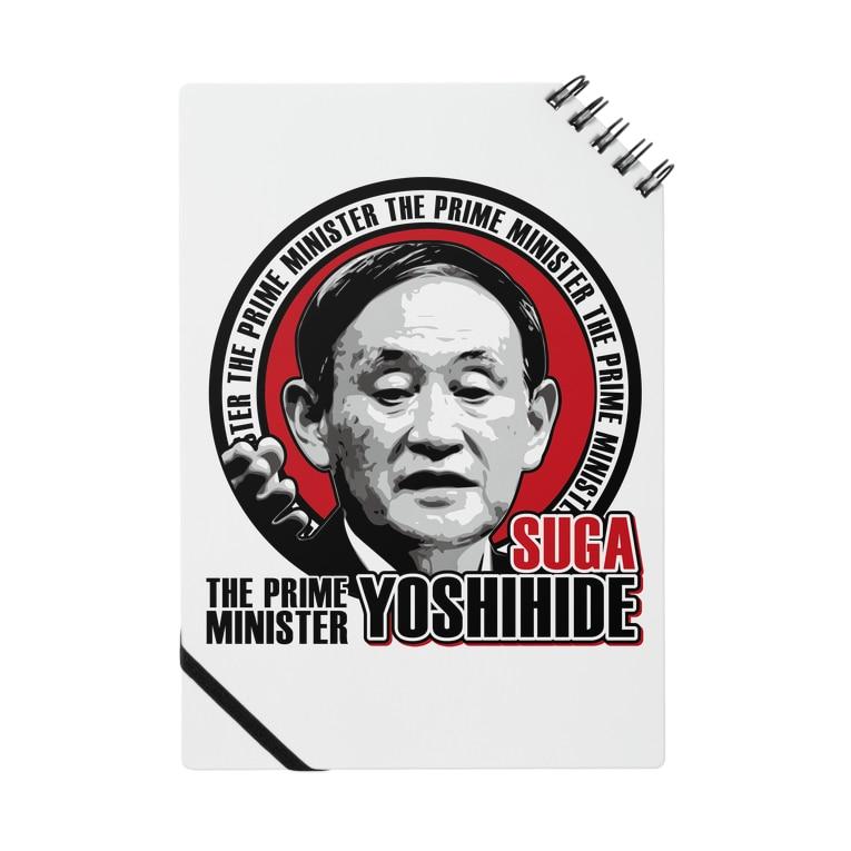 ことり屋の菅義偉首相誕生! Notes