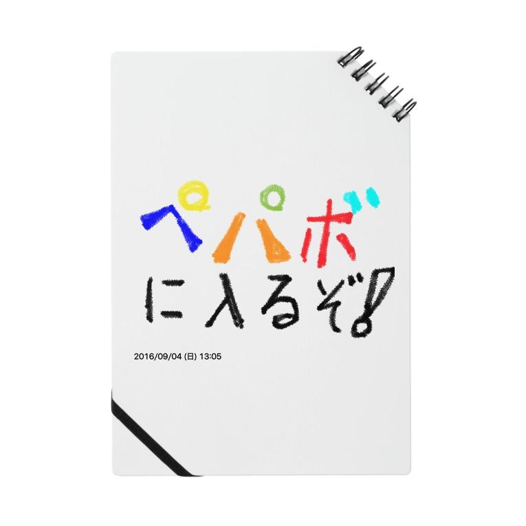 remopanのペパボ入社懇願Tシャツ Notes