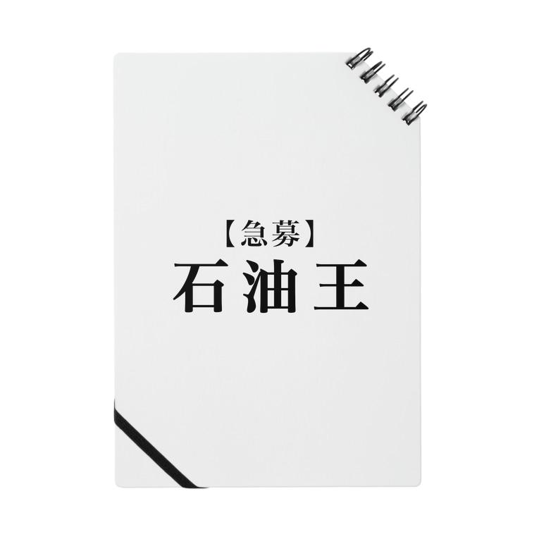 goodnightの急募3 Notes