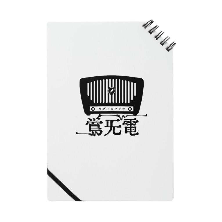 ウグイスラヂオ/らいらいらいだーのウグイスラヂオ Notes