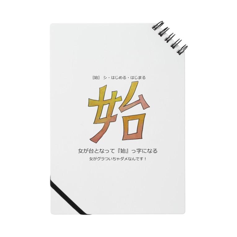 NoenoeMagicの〖始〗 シ・はじめる・はじまる Notes