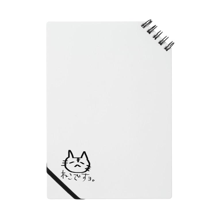 Niinaのネコですよ Notes