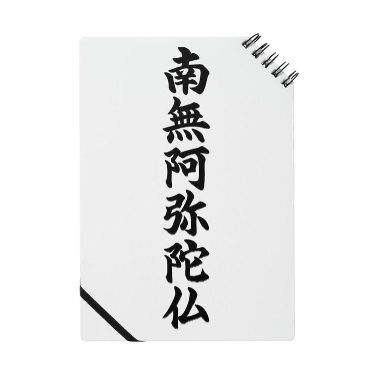 Teatime ティータイムの南無阿弥陀仏  お経  Notes