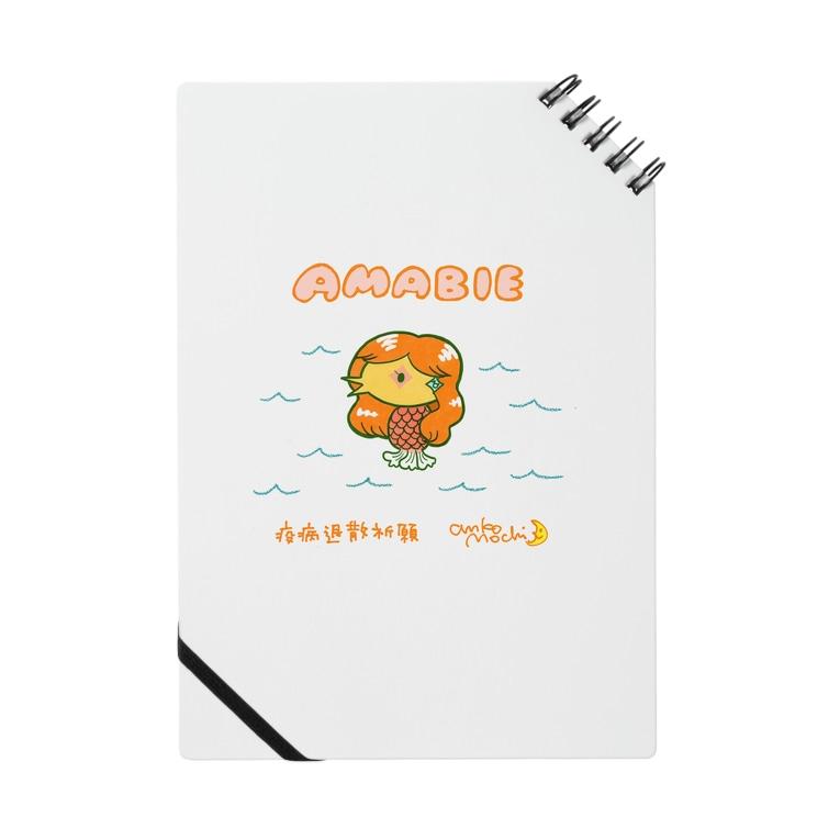 モッチロリンしょっぷのアマビエちゃん(文字ありバージョン) Notes