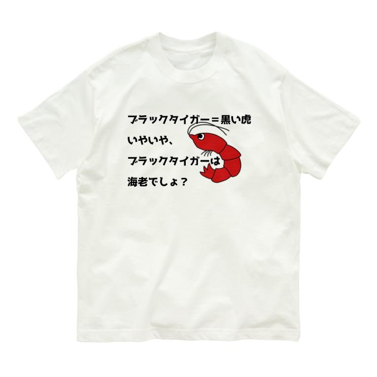 ウチのMEIGENやさんのブラックタイガーは海老でしょ? Organic Cotton T-shirts