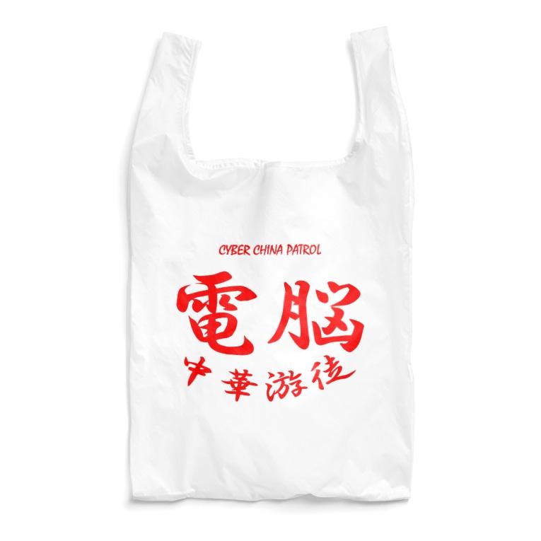 加藤亮の電脳チャイナパトロール Reusable Bag