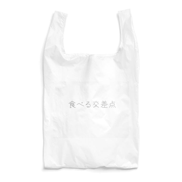 小山内こなみの食べる交差点 Reusable Bag