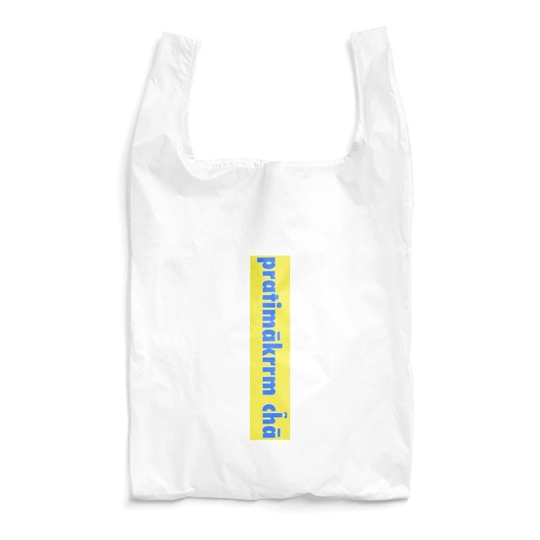 Cafe Lounge & Library pratimākrrm cĥā -ゆるやかな彫刻-のpratimākrrm cĥā ロゴ Reusable Bag