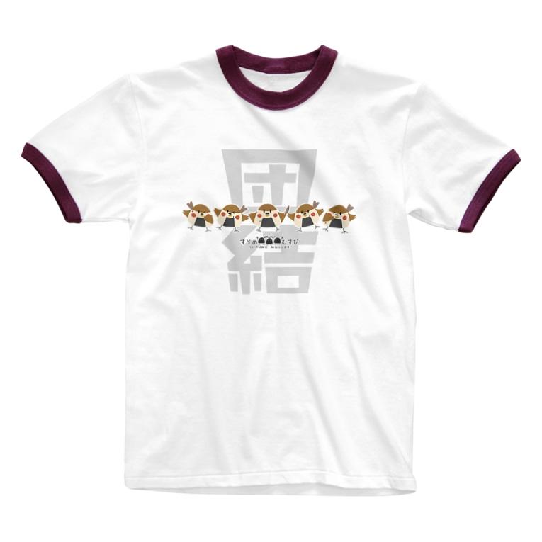 """""""すずめのおみせ"""" SUZURI店のすゞめむすび(団結2020ver.) Ringer T-shirts"""