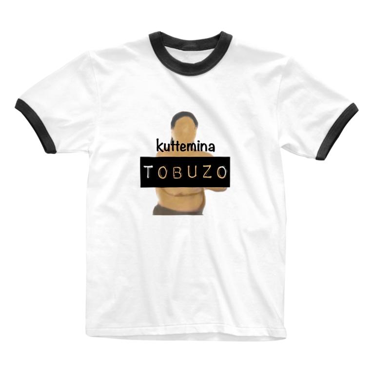 サの食ってみな、飛ぶぞ Ringer T-shirts