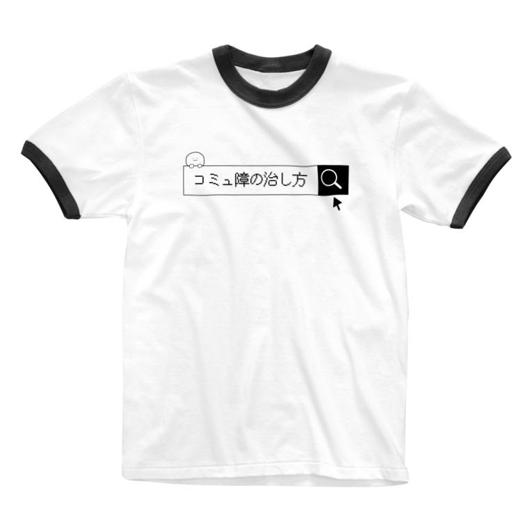 potetoaiのコミュ障の治し方を教えて Ringer T-shirts