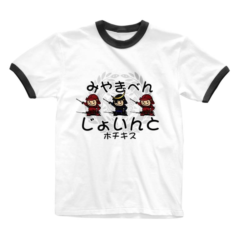 Megumiyaの宮城弁「じょいんと」 Ringer T-shirts