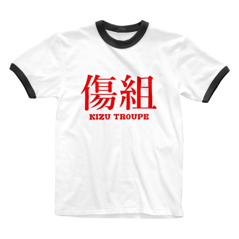 kizu_captainsの傷組 Ringer T-shirts