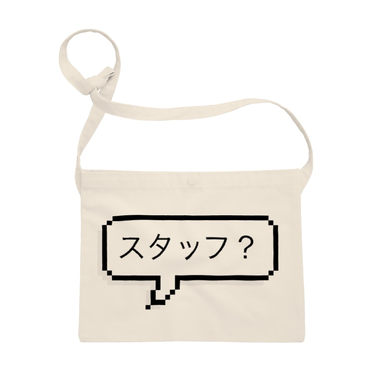 yoshica's design caféのスタッフTシャツ Sacoches