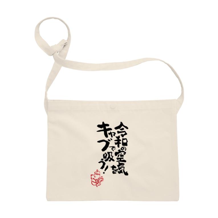 株式会社たまちゃん(仮)の一生キャブ宣言_シリーズ Sacoches