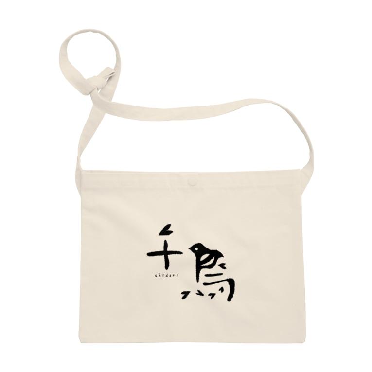 伝統芸能情報誌 KENSYOの狂言「千鳥」サコッシュ Sacoches