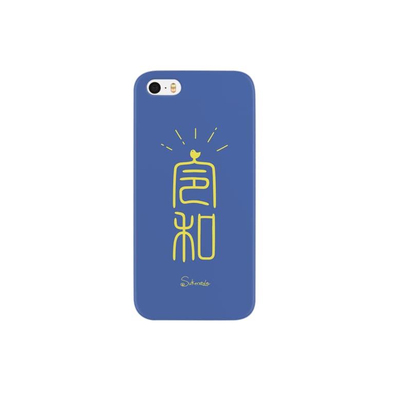 すきま堂 forSUZURIの令和ひよこ Smartphone cases