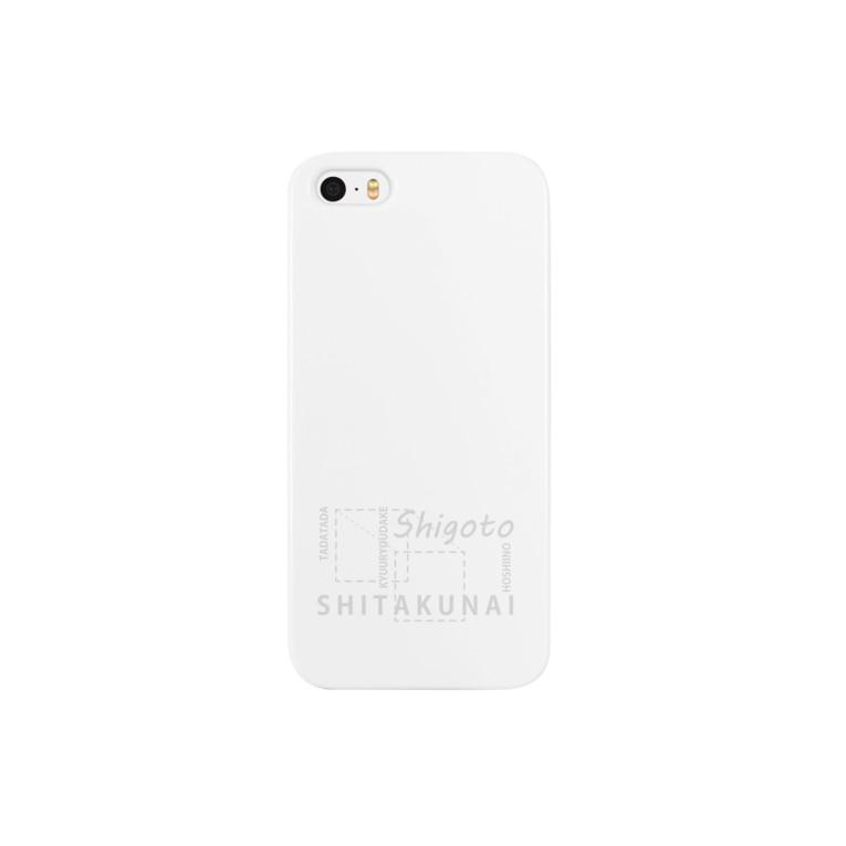 motto_hometeのしごとしたくない灰 Smartphone cases