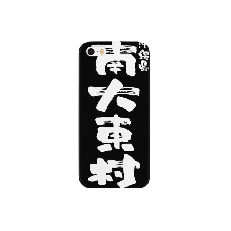 地名の沖縄県 南大東村 Smartphone cases