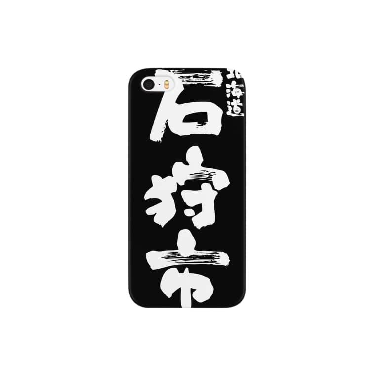 地名の北海道 石狩市 Smartphone cases