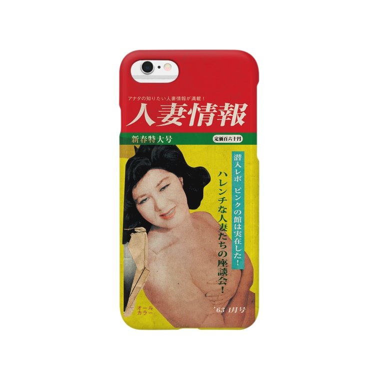 poponasuの昭和のエロ本シリーズ Smartphone cases